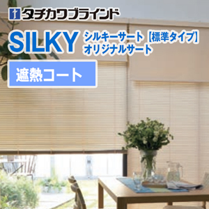 silkyS-shanetsu