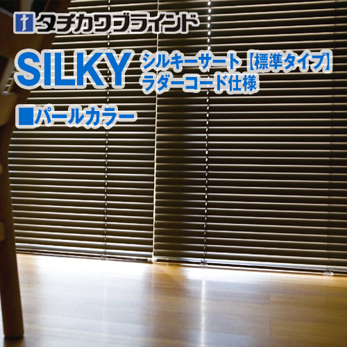 silkyS-RC-pearlC
