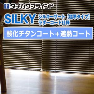 silkyS-RC-sankaC_shanetsuC