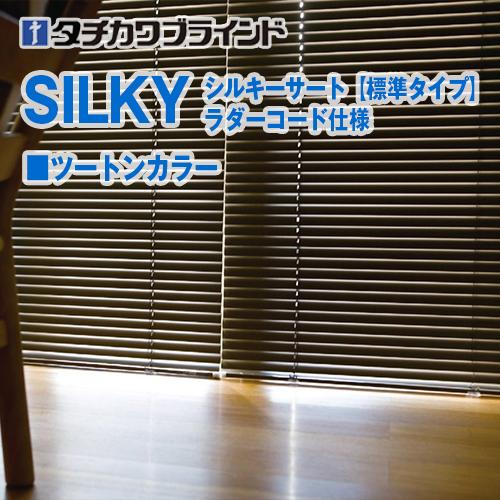 silkyS-RC-twotoneC