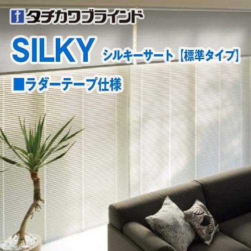 silkyS-RT