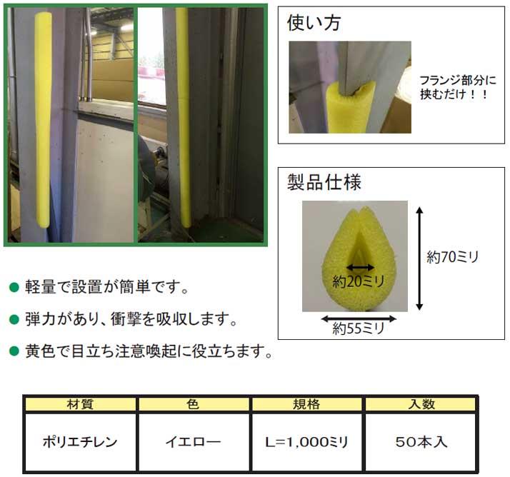 日大工業 H鋼カバー