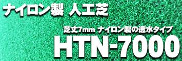 HTN-7000