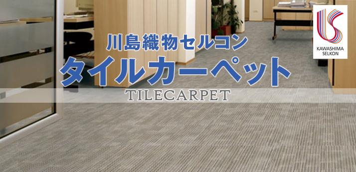 川島セルコンタイルカーペット