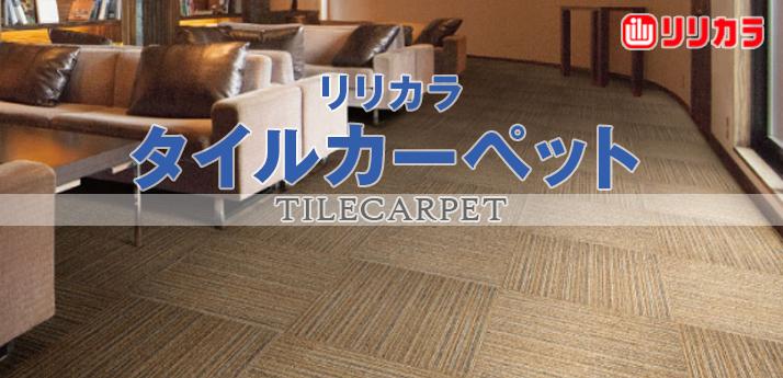 リリカラタイルカーペット