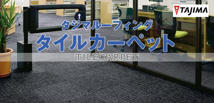 タジマタイルカーペット