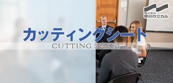 cuttingnakagawa