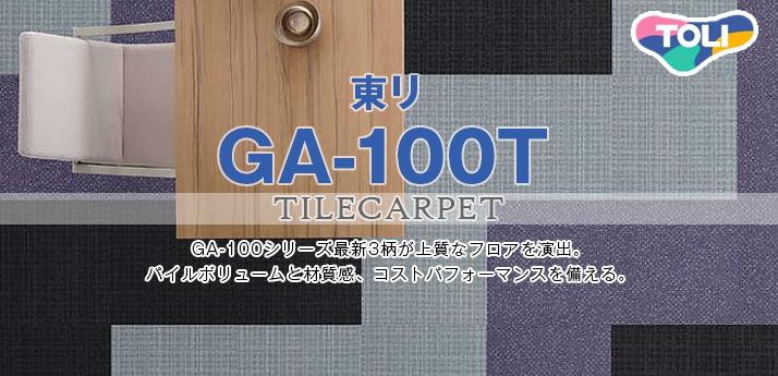 ga100t