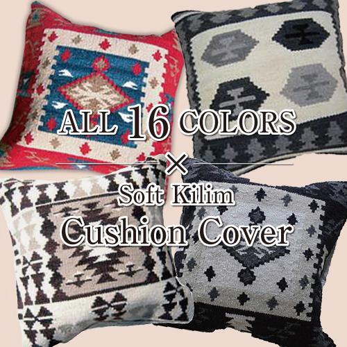 Soft-Kilim_cushion-Cover