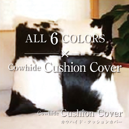 Cowhide_CushionCover