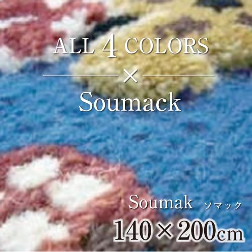 Soumack_140×200
