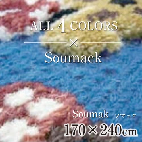 Soumack_170×240