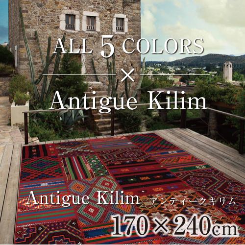 Antique-Kilim_170×240