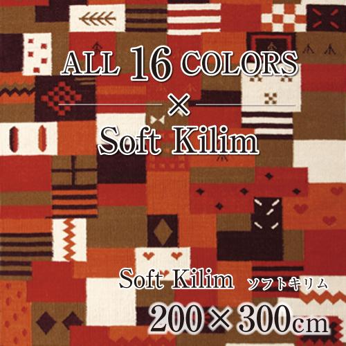 Soft-Kilim_200×300