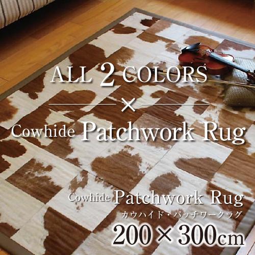 Cowhide_Patchwork-Rug_200×300