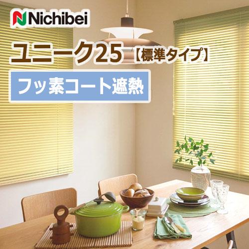 sereno_unique25-fussoCoat-shanetsu