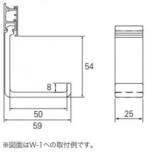 モノフック5-A W-1への取付例
