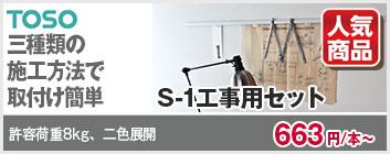 S-1工事用セット