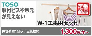 W-1工事用セット