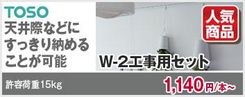 W-2工事用セット