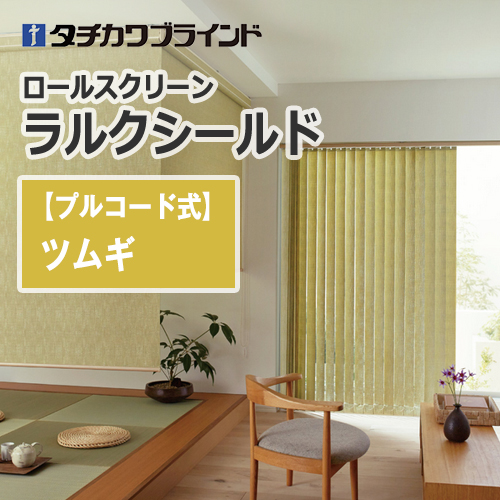 larcshield-tsumugi-PC