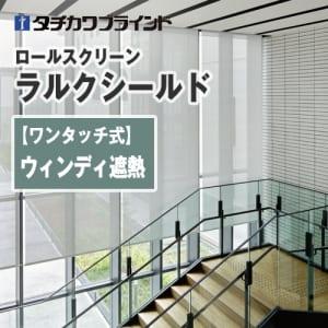larcshield-windyShanetsu-OT