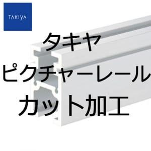 takiya_cut