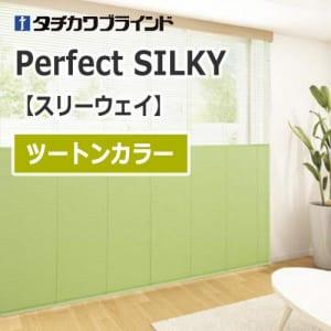perfectsilky3way-twotone