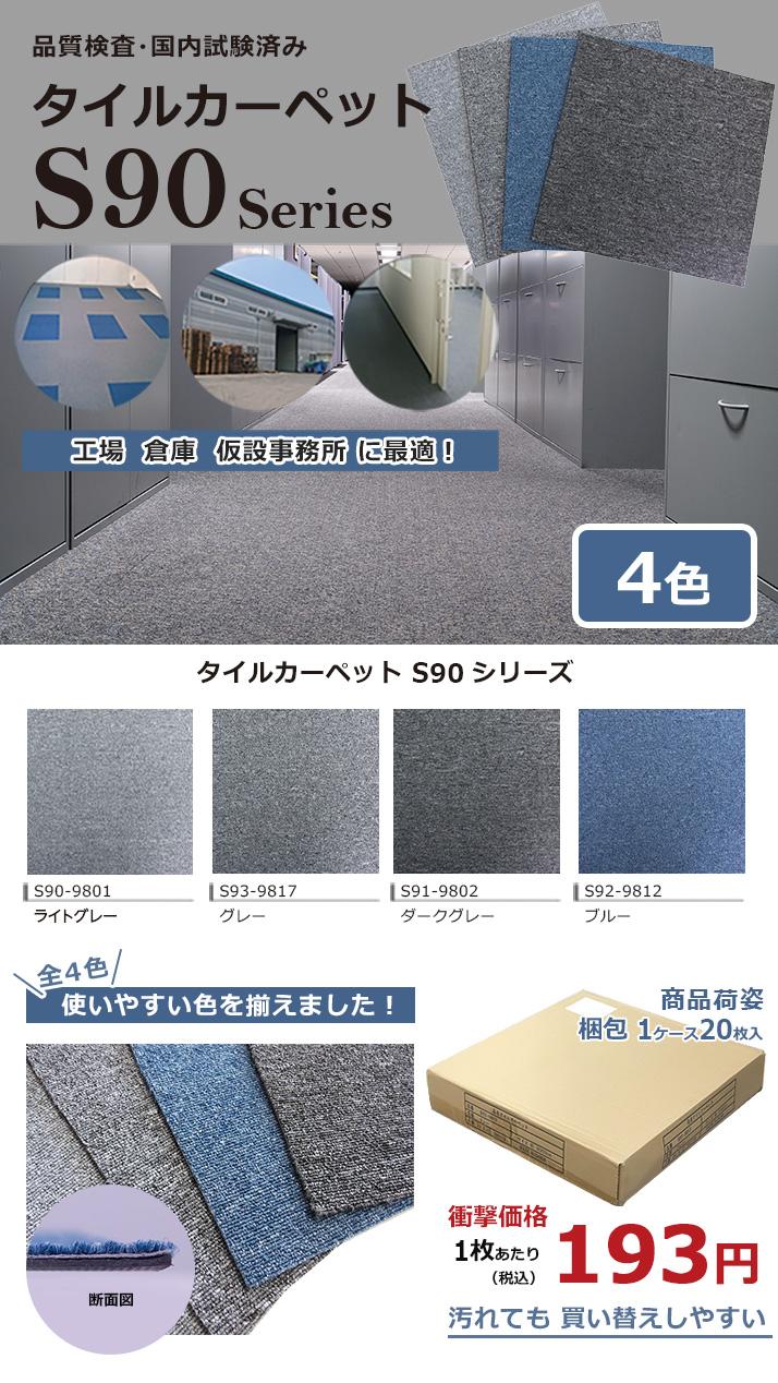 タイルカーペット S90 国内試験済み 倉庫 工場 仮設事務所に最適