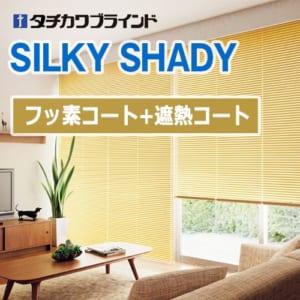 silkyShady-fossosyanetsu