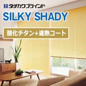 silkyShady-sankasyanetsu