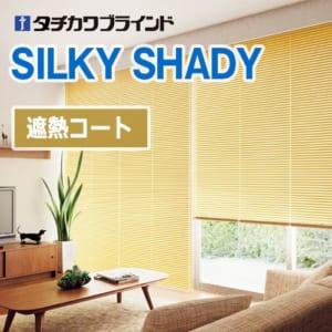 silkyShady-shanetsu