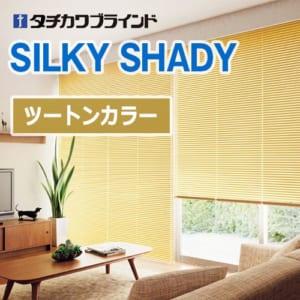 silkyShady-twotone