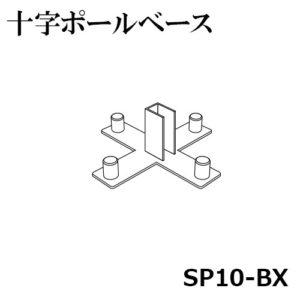 sun_SP10-BX
