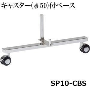 sun_SP10-CBS