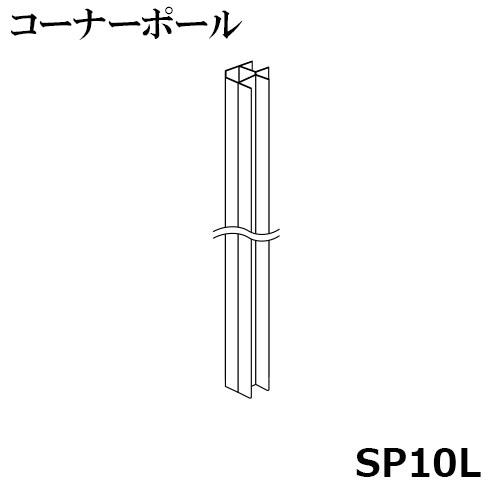 sun_SP10L