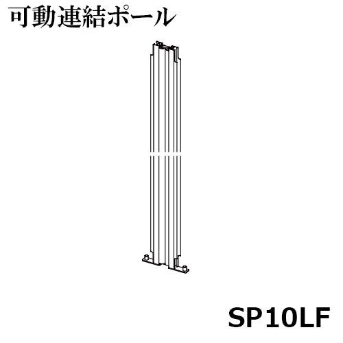 sun_SP10LF