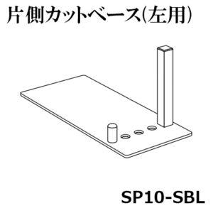 sun_SP10-SBL