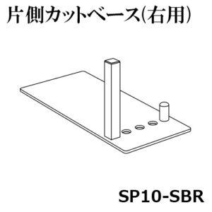 sun_SP10-SBR