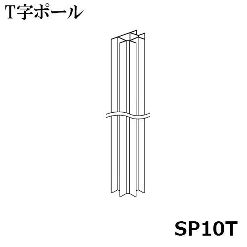 sun_SP10T