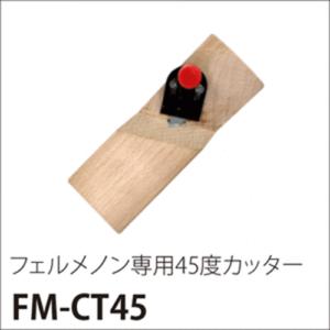 FM-CT45