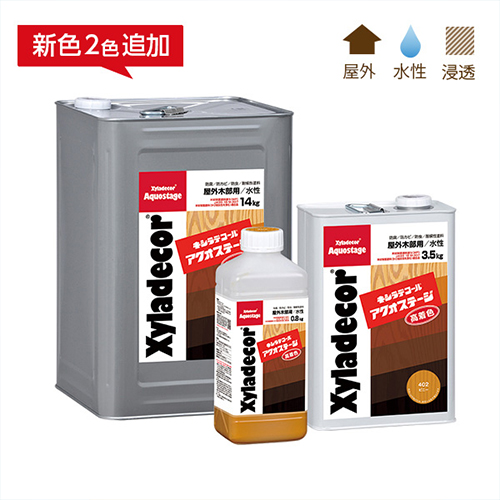 aquostage14kg