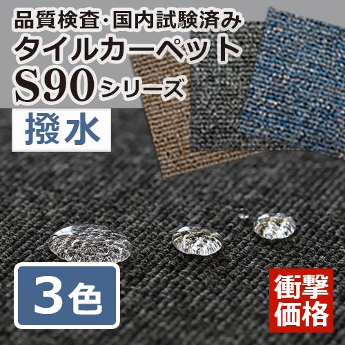 タイルカーペット S90シリーズ 撥水 50cm×50cm×5mm (1ケース20枚から販売)