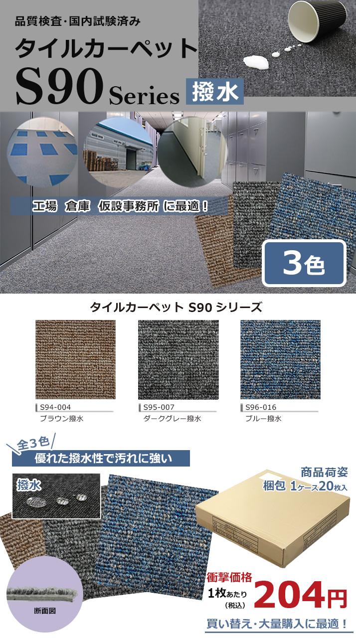 撥水タイルカーペット 倉庫 仮設事務所に最適 1枚あたり185円(税別)