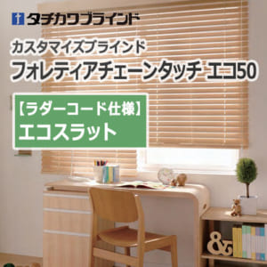 forethia_chain_touch_eco50