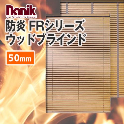 nanik-woodbrind-fr-series