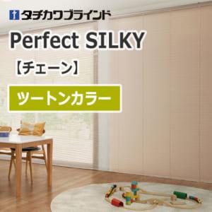 perfectsilky_chain_two-tone