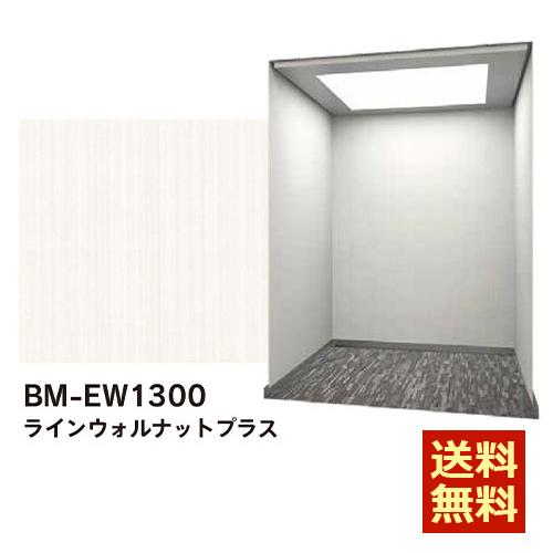 BM-EW1300