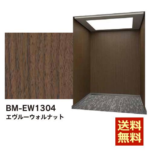BM-EW1304
