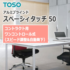 toso_alumi_newspacy_touch50